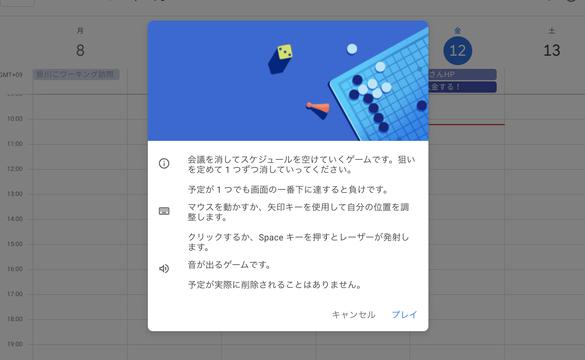 ゲーム 無料 インベーダー