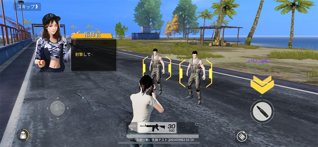 「荒野行動」のプレイ画面