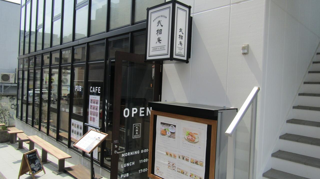 LIBRARY & HOSTEL 武相庵(ぶそうあん)外観
