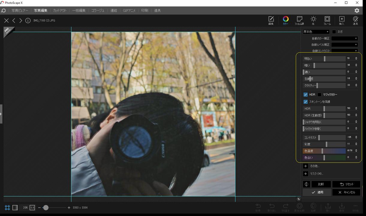 「Photo Scape X」でカラー調整しているところ
