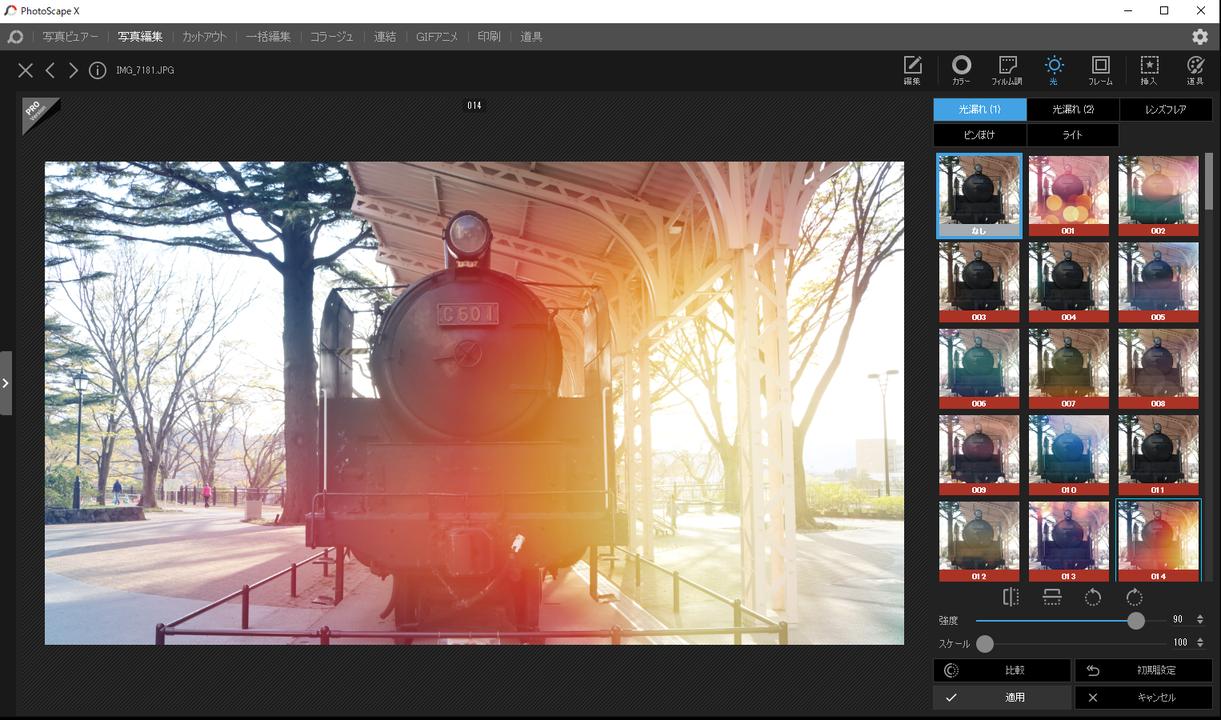 「Photo Scape X」で写真に光を入れているところ