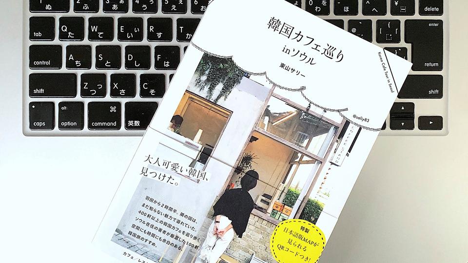 635e54c244d8 韓国在住・日本人ライターが勧めるソウルの独立系個人書店3軒 | ライフ ...