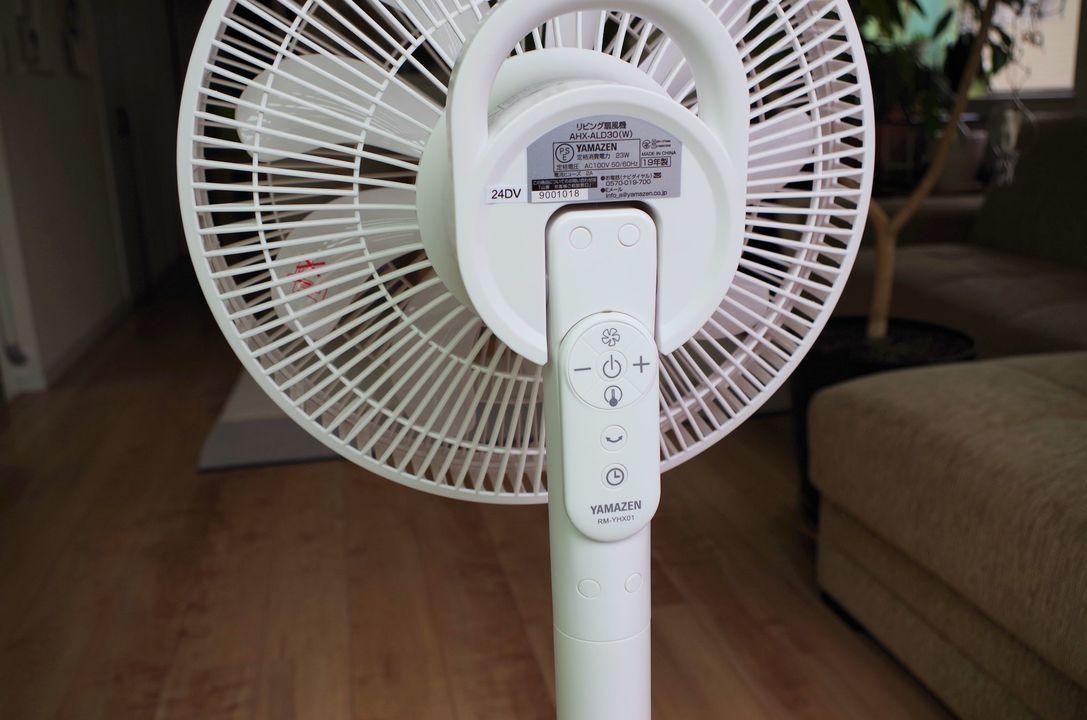(AHX-ALD30)は扇風機の裏側にリモコンを収納できる