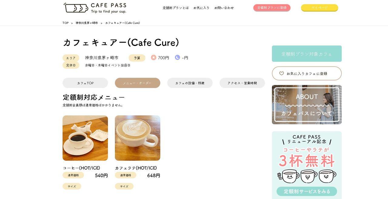 cafepass_cap_3
