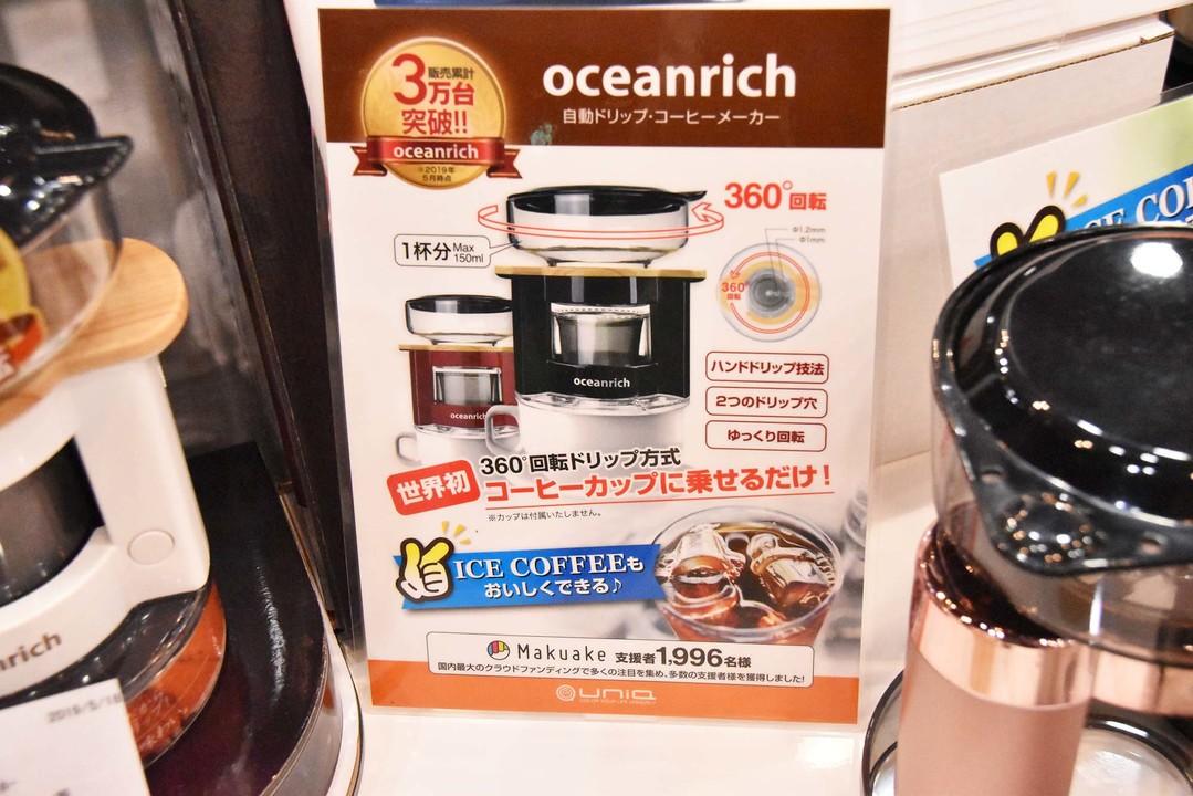 oceanrich_coffeemaker