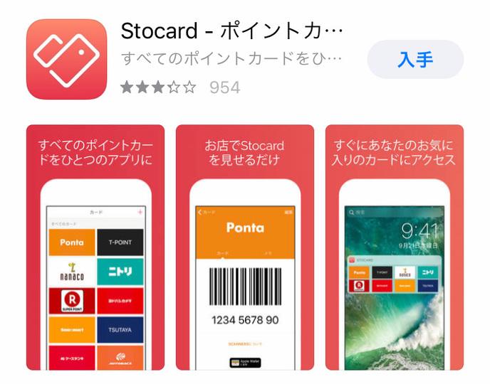Stcardポイントカード