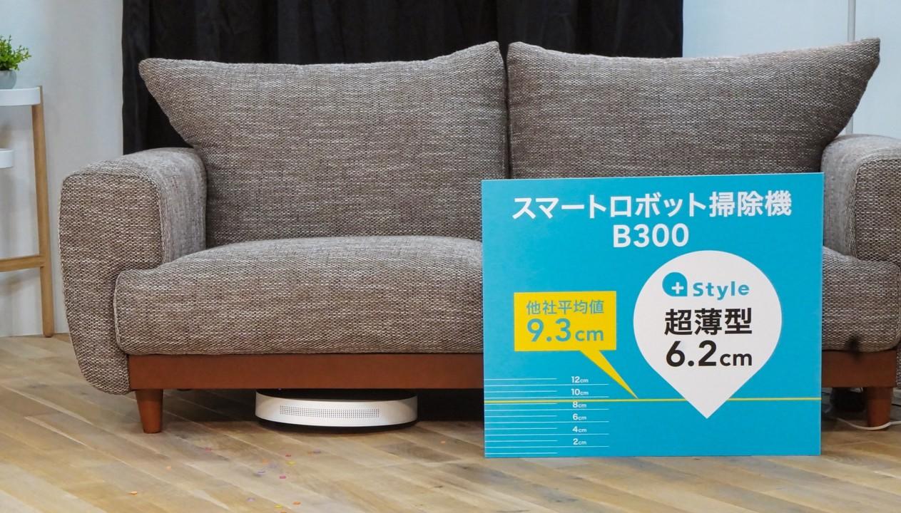 ソファーの下をくぐる「スマートロボット掃除機 B300」