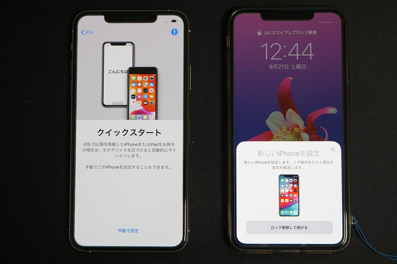 クイック スタート iphone