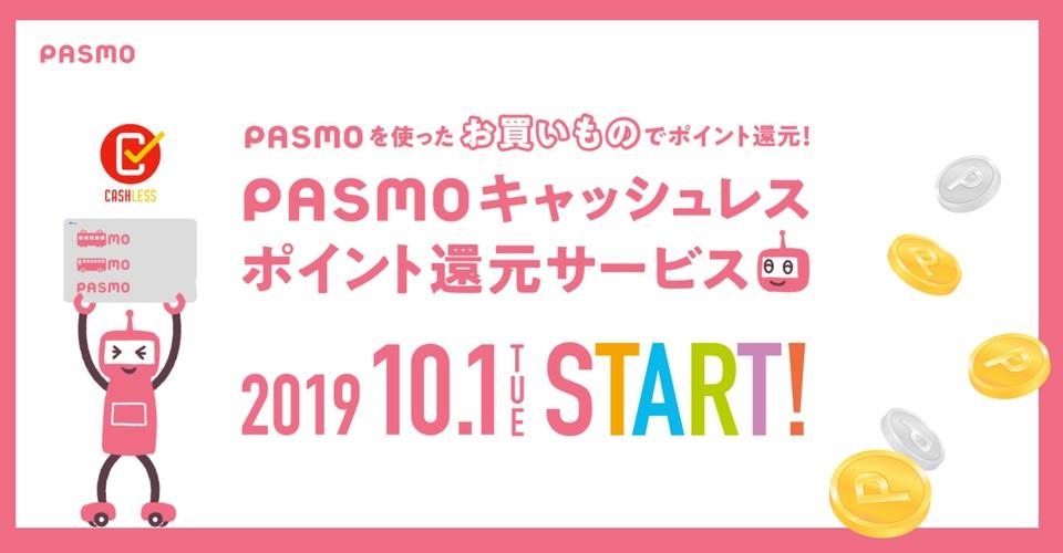 pasmo_cashless