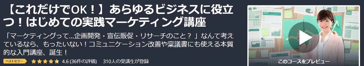 udemy_suzuki01