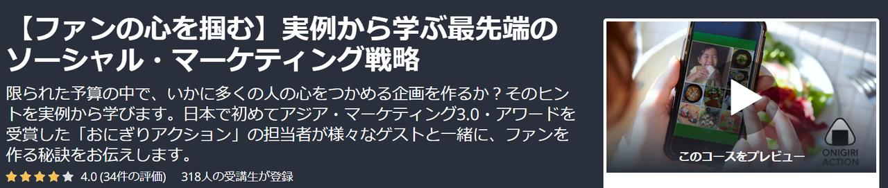udemy_suzuki02