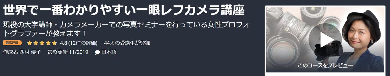 udemy_maruyama02re