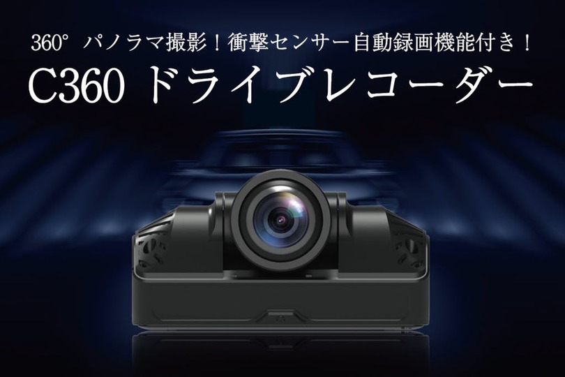 "Photo of "" C360 drive recorder '' capable of panoramic shooting is under campaign"