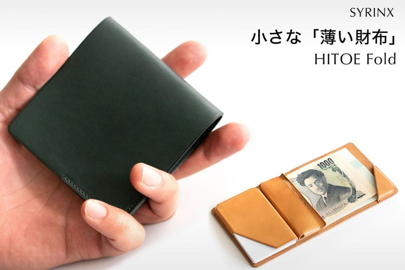 "Photo of The material is luxurious natural leather! A compact but functional wallet ""HITOE Fold"" appears"
