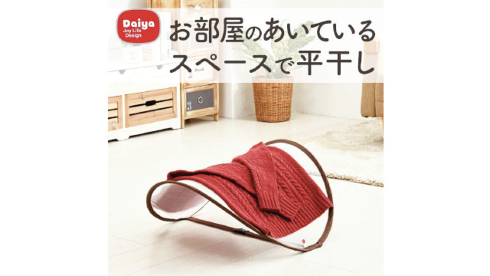 Photo of A room-drying net that allows clothes to dry efficiently without losing shape. Quickly open and compact