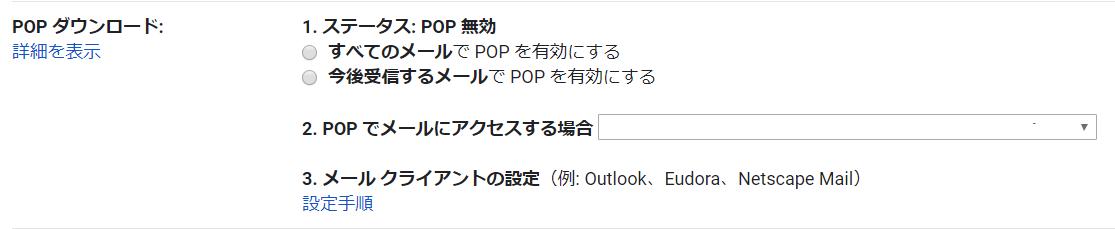 POP ダウンロードの項目