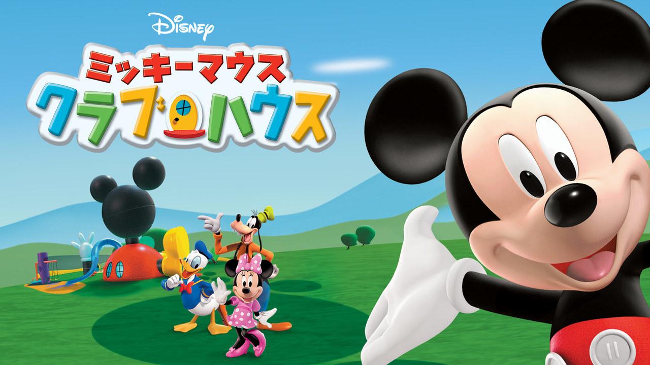 Disney_Mickey_Mouse_Clubhouse_JPN_L178_HD_1920x1080-5c422ff91e8846c31c2d280f_light