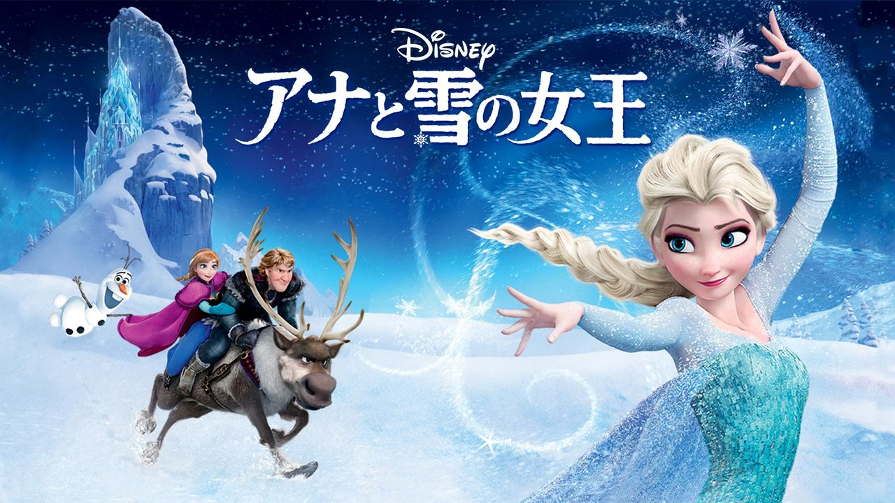 Frozen_JPN_L178_HD_1920x1080-5c09c75a0e213c5fff6c0871_light