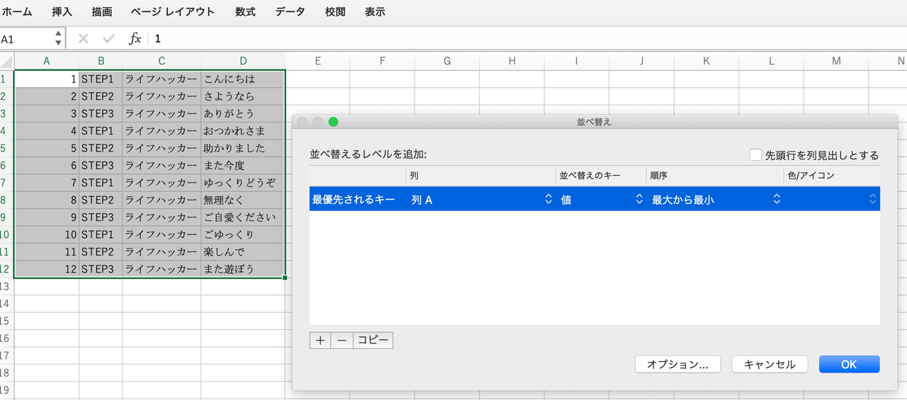 Excel2020-03-1010.49.45