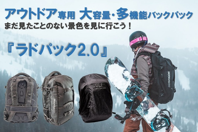 "Photo of Both the snowboard and the camera can be stored. Backpack ""Radpack 2.0"" for people who play outdoors"