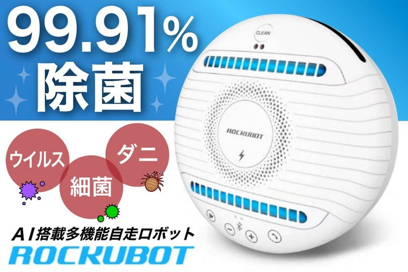 Photo of ROCKUBOT, a small disinfection robot that runs smoothly on a futon