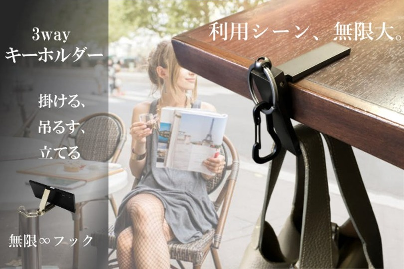 "Photo of Multi-use on the go! ""Infinite ∞ hook"" that is easy to carry with a key chain type"