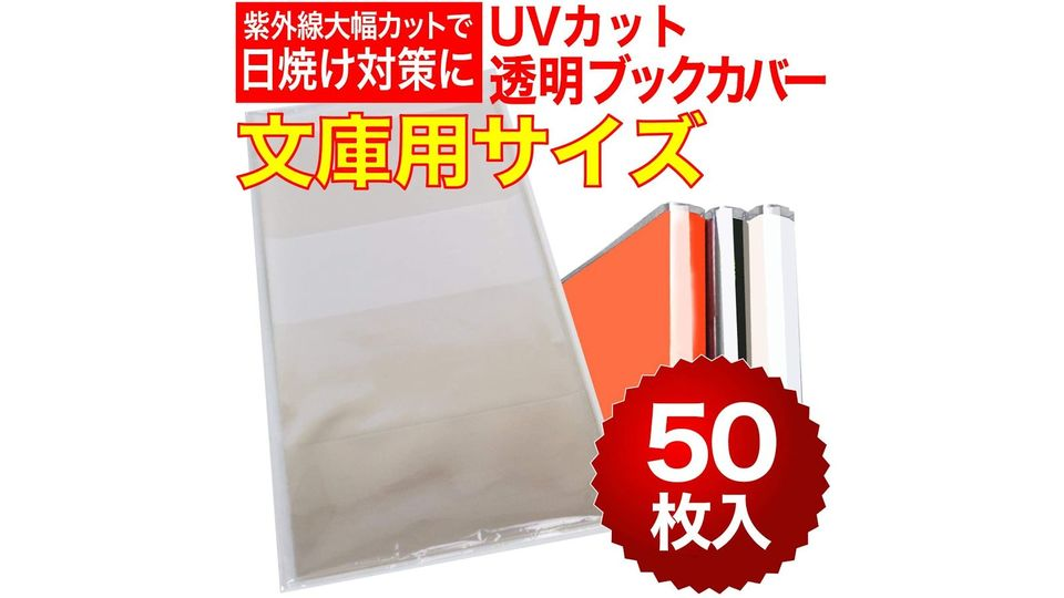 Photo of A transparent book cover that protects your important paperback books and manga from sunburn by cutting more than 60% of UV rays