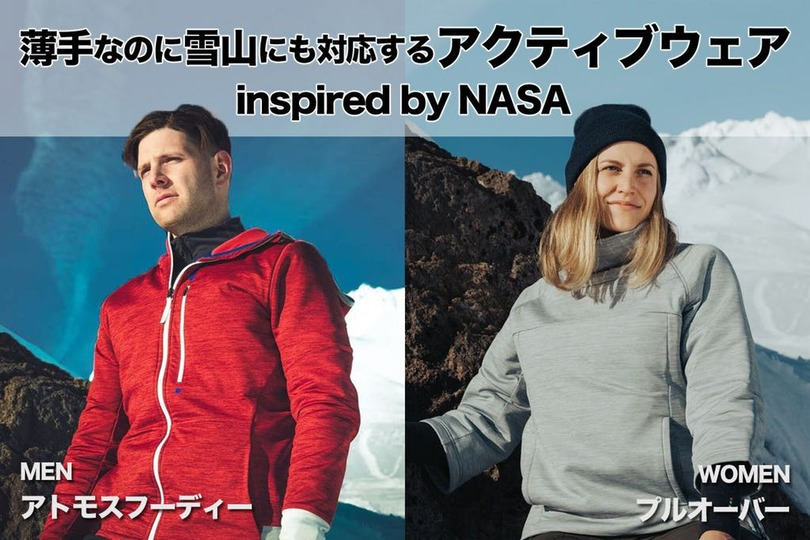 """Photo of OK from downtown to snowy mountains. Strongest outerwear """"Atmos Hoodie"""" that can be used for 3 seasons by using materials derived from NASA"""