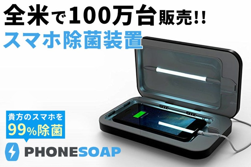 """Photo of The """"PHONE SOAP"""" campaign, which can UV-sterilize familiar goods such as smartphones and watches, will soon end"""