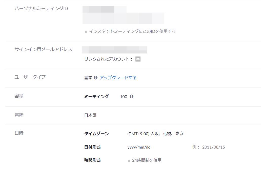 Zoomのプロフィール画面
