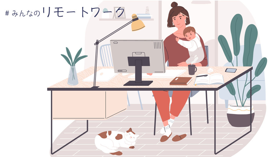 Photo of Can I work with my child? | Everyone's remote work survey results