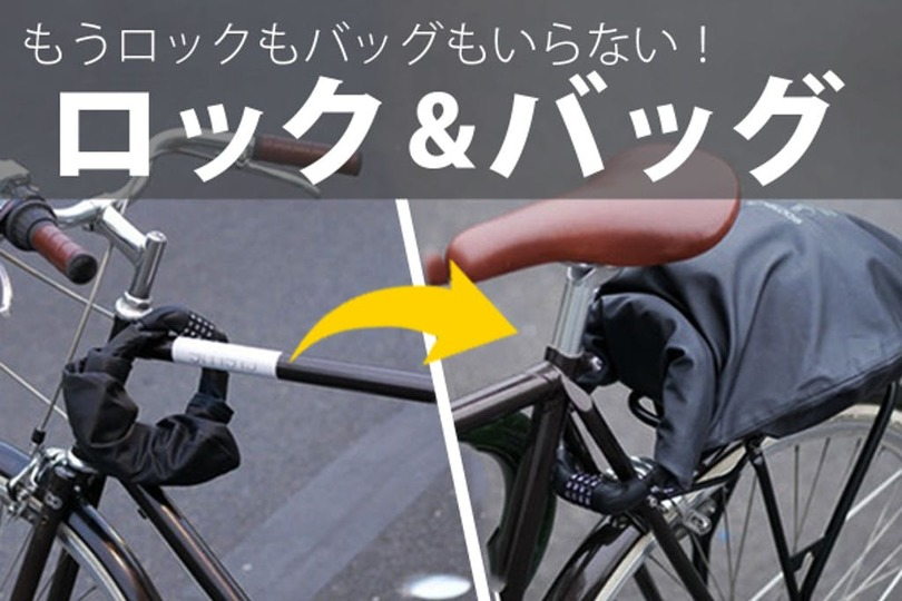 Photo of A waterproof bag with a lock for an empty-handed cyclist has landed in Japan!