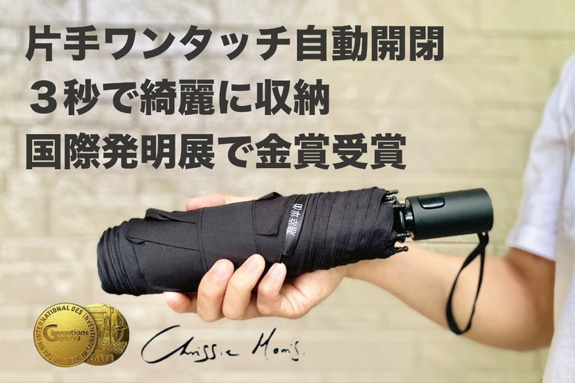 "Photo of Folding umbrella ""Chrissie Morris"" that does not break easily with one-touch automatic opening and closing"