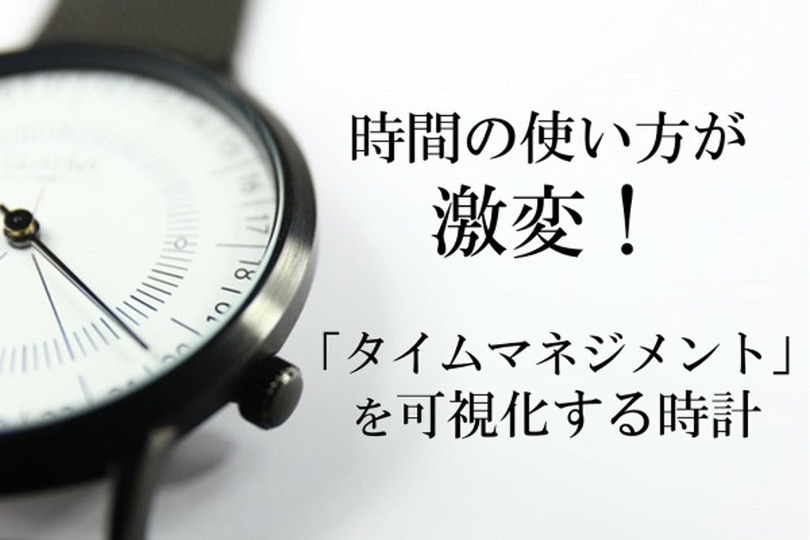 "Photo of The French-born clock ""24H Watch"" has landed in Japan!"