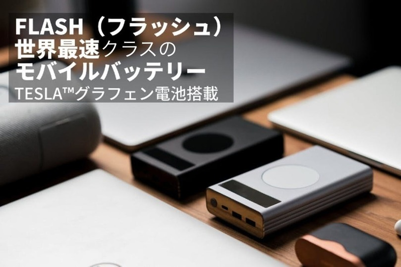 """Photo of Mobile battery """"Flash 2.0"""" that can charge 5 devices at the same time is now available!"""