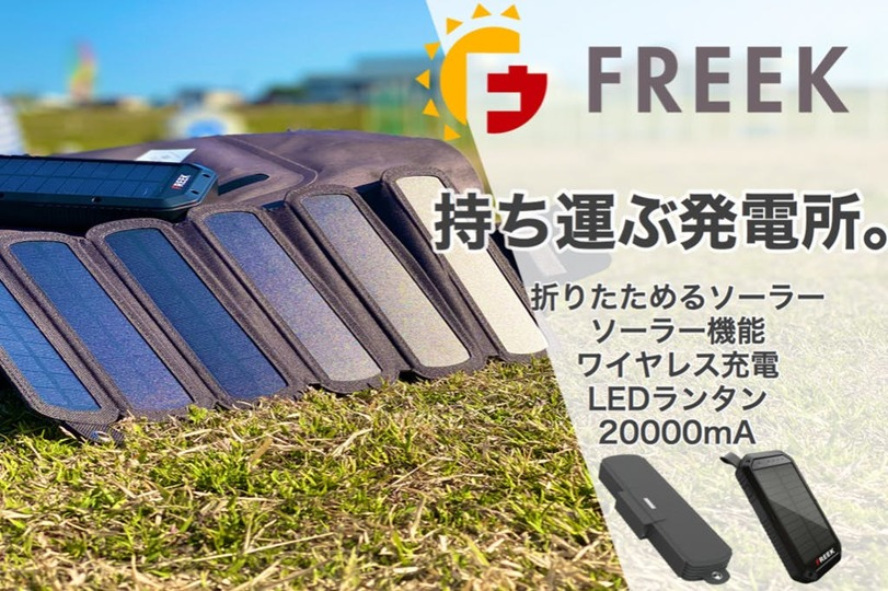 "Photo of Solar charging is also possible! Large-capacity battery ""FREEK"" series is about to end the campaign"