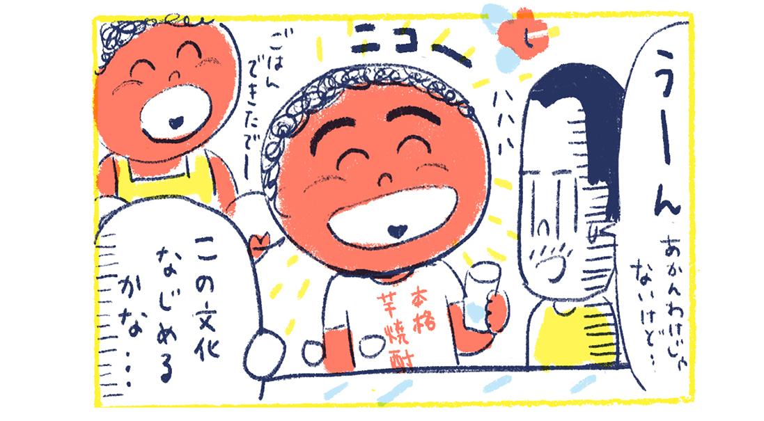 fiji2-11【漫画】南の島の脱力幸福論