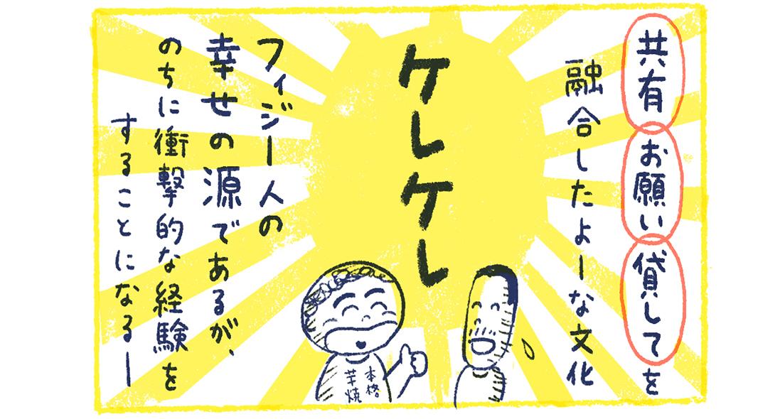 fiji2-12【漫画】南の島の脱力幸福論
