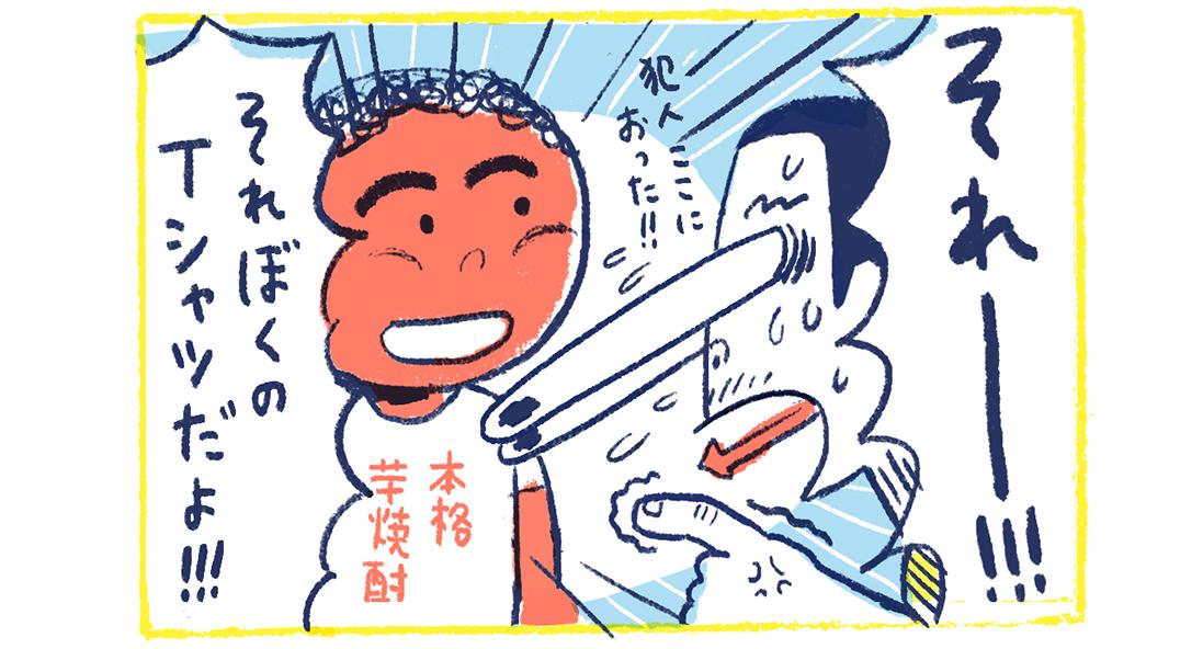 7【漫画】南の島の脱力幸福論