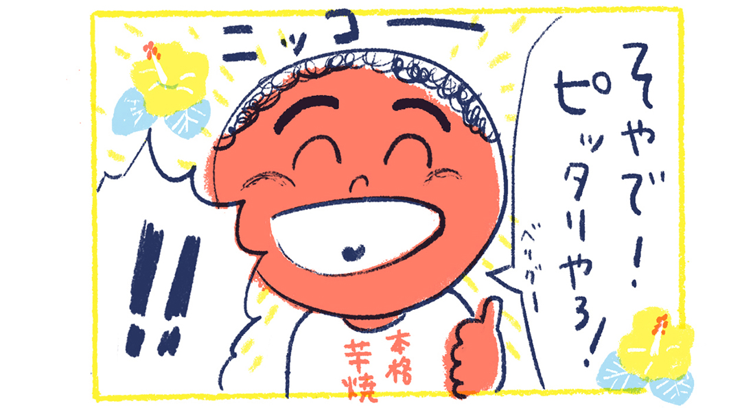 8【漫画】南の島の脱力幸福論8