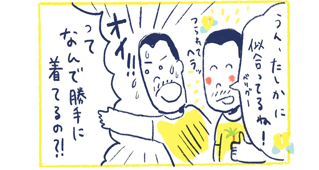 fiji2-9【漫画】南の島の脱力幸福論