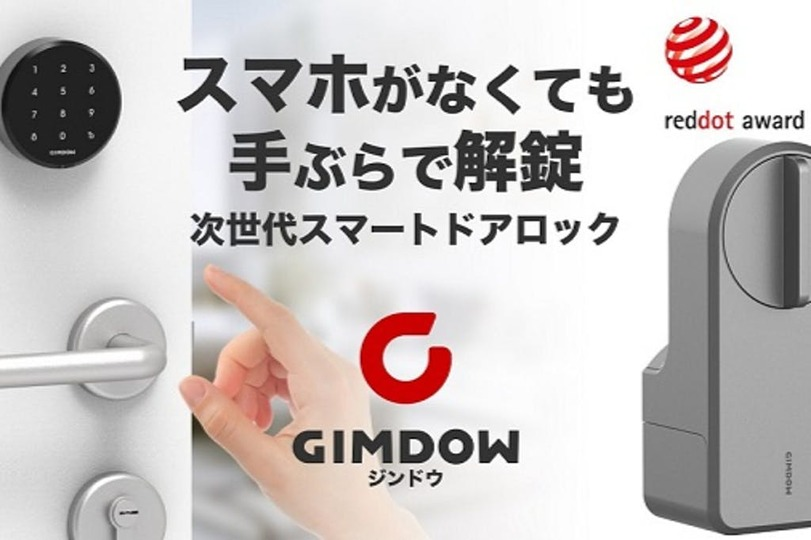 "Photo of ""GIMDOW"" smart lock with numeric keypad that can be unlocked by hand"