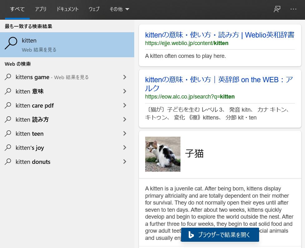 レジストリ変更前の検索画面