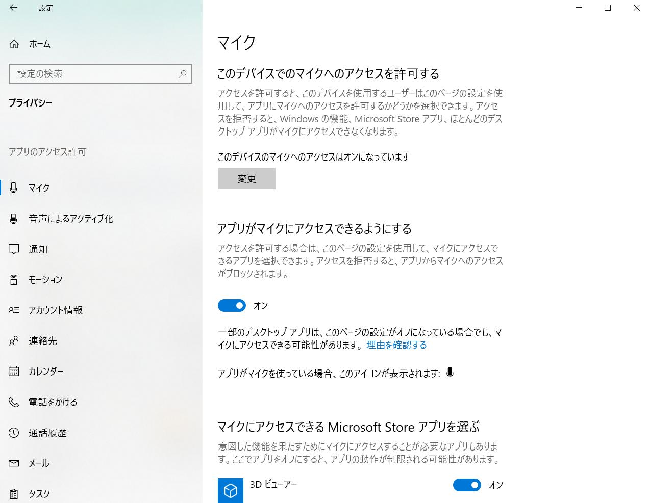 プライバシーのマイク設定画面
