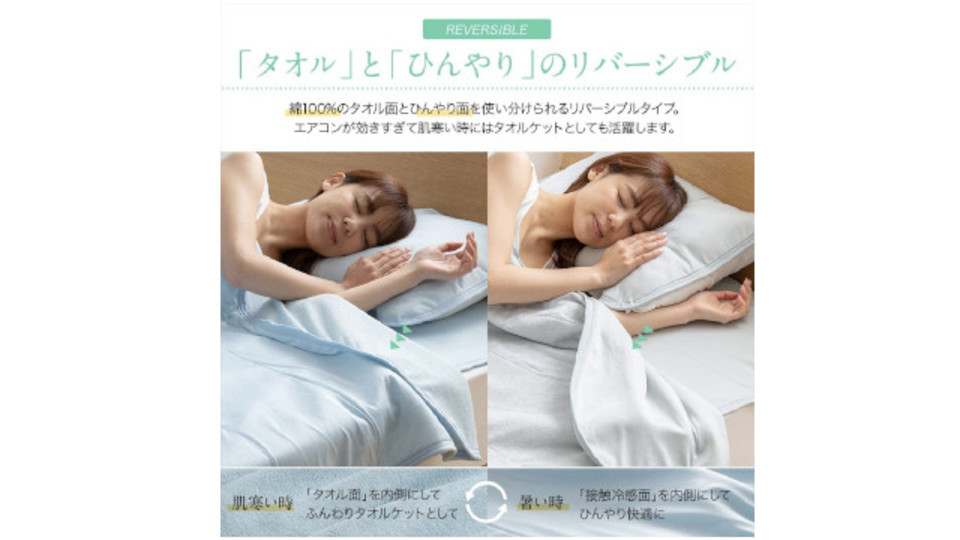 Photo of Goodbye, a sleepless summer night! 3 beddings that can be expected to sleep well and provide a sleeping environment