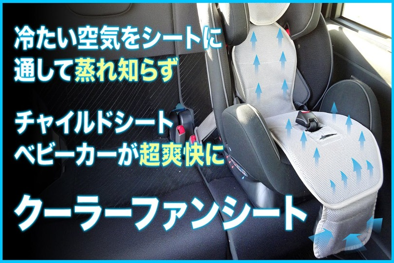 """Photo of For measures against heat of children. """"Cooler fan seat TAOTAO"""" is released"""