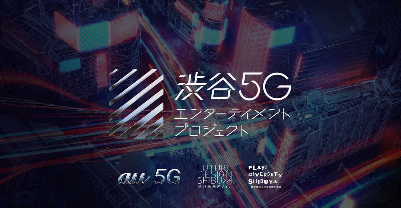 shibuya5G_0