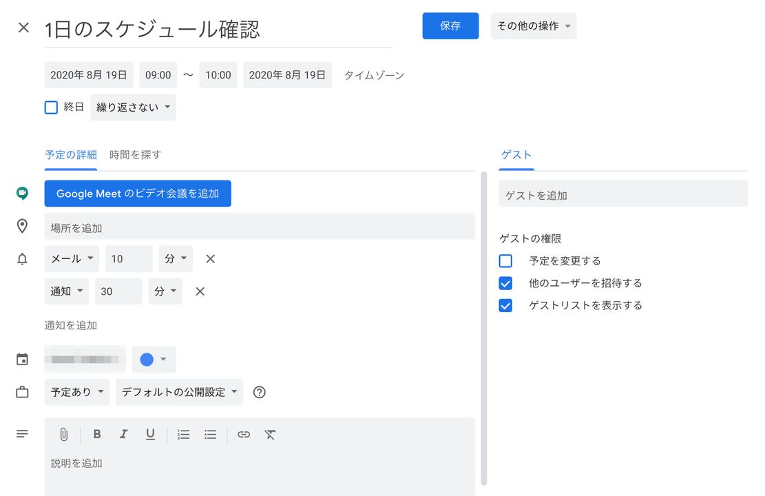 Google Calendarのイベント編集ページ