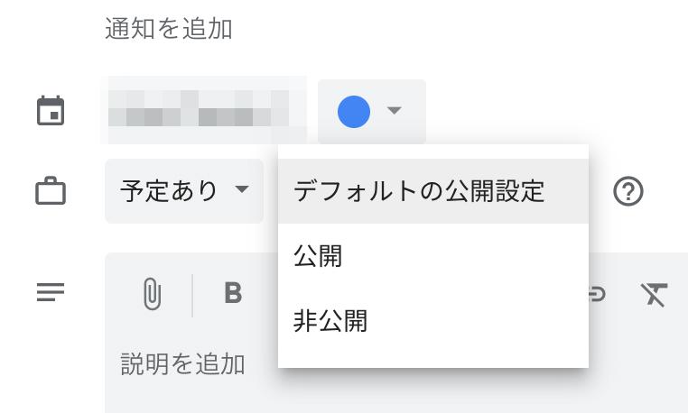 Google Calendarの公開・非公開の設定