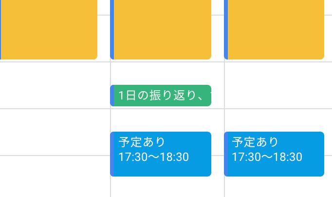 Googleカレンダーの画面